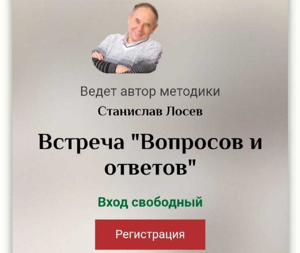 Станислав Лосев - видео встречи вопросов и ответов 8.11.2019