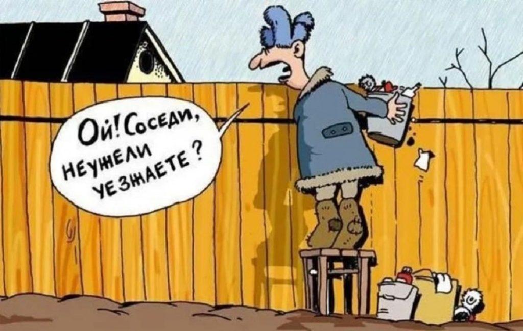 Как помириться с соседями: самый простой и эффективный способ