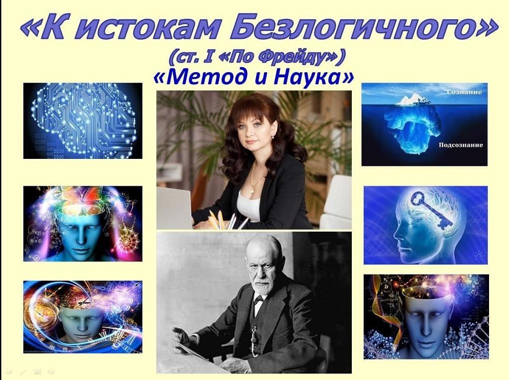 Место Безлогичного метода в психологической науке